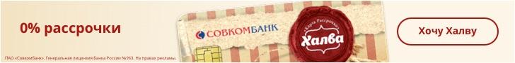Кредитные карты безработным 2020 в Шацке